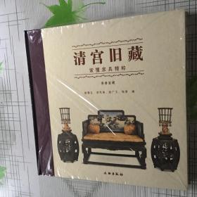 清宫旧藏紫檀家具精粹
