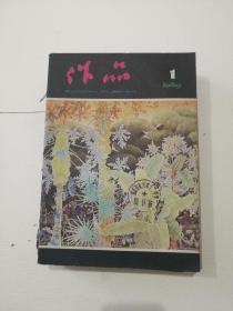 浣滃搧 1982骞淬��1---12鏈熴��