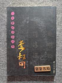 二十世紀書法經典    李叔同