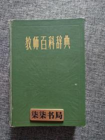 教師百科辭典
