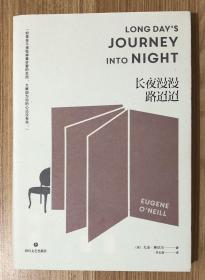 长夜漫漫路迢迢 Long Day's Journey into Night 9787541146343