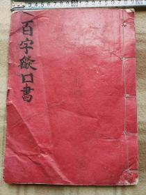 孔579,瑜伽白字焰口、八十年代手抄本