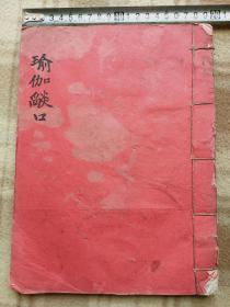 孔578,瑜伽焰口、八十年代手抄本