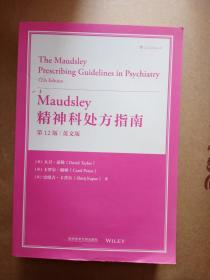 Maudsley精神科处方指南(第12版)(英文版)