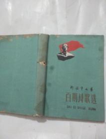 锛�1960骞寸簿瑁呯増锛夎В鏀惧啗鏂囪壓 鐧炬湡璇楁瓕閫�