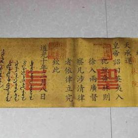 古玩收藏复古道光皇帝圣旨收藏书画圣旨礼品 短幅圣旨挂件摆件