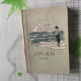 雾海孤帆【1956年一版一印,大32开硬精装】