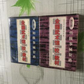 全国武术馆(校)教材.第五册. 传统拳械套路 第二册:初级拳械套路