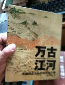 萬古江河(中國歷史文化的轉折與開展).....,