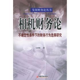 相机财务论:不确定性条件下的财务行为选择研究——发展财务论丛书