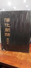淳化閣帖肅府本(正版全新)