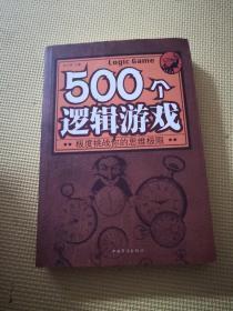 500涓�昏緫娓告垙锛氭瀬搴︽寫鎴樹綘鐨勬�濈淮鏋侀檺