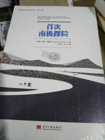 首次南极探险【The South Pole: An Account of the Norwegi