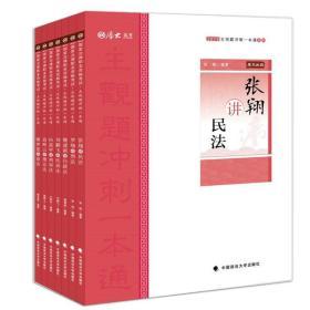套裝 共7冊  厚大法考 主觀題沖刺一本通系列 張翔 著 等 新華文軒網絡書店 正版圖書