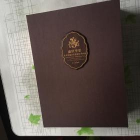 盛世华彩:春寿堂藏清代紫檀家具珍品