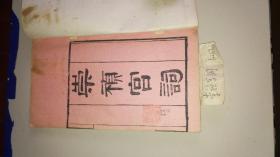 清代木刻《崇禎宮詞》存上冊 白宣紙刻印精良 內有名家藏書章 詳情見圖