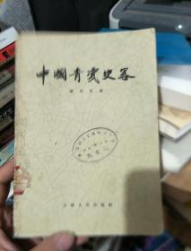 中國青瓷史略