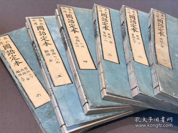 国语定本 6册全,和刻本,雕工佳,品相较好,文政二年刊