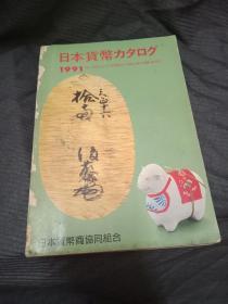 鏃ユ湰璐у竵 1991