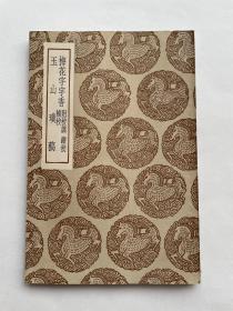 民國25年,梅花字字香及其他二種