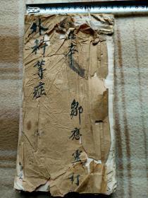 孔588,跌打損傷各種驗方外科內科各種驗方手抄本、厚本大開本的138面