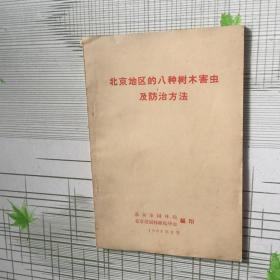 北京地区的八种树木害虫及防治方法(油印插图本