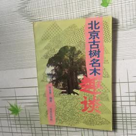 北京古树名木趣谈