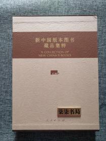 新中國版本圖書藏品集粹