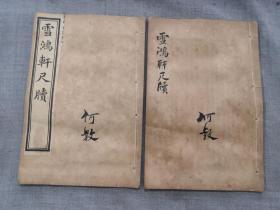 雪鴻軒尺牘 (兩卷兩冊全)
