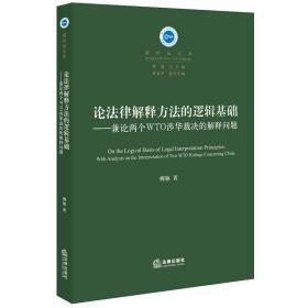 論法律解釋方法的邏輯基礎:兼論兩個WTO涉華裁決的解釋問題