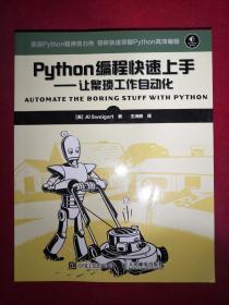 Python 缂栫▼蹇�熶笂鎵� 璁╃箒鐞愬伐浣滆嚜鍔ㄥ寲