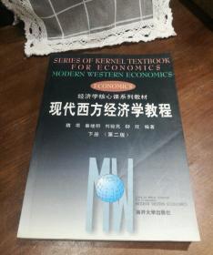 現代西方經濟學教程(下冊 第二版)