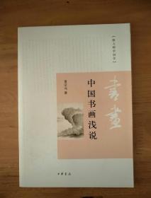 中國書畫淺說