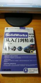 SolidWorks 2015中文版从入门到精通【附光盘】