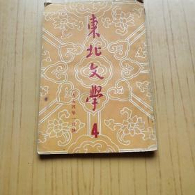 东北文学 1954年1月号