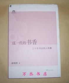 這一代的書香:三十年書業的人和事(毛邊未裁本)作者俞曉群簽名