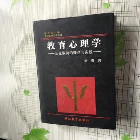 世纪心理学丛书12:教育心理学-——三化取向的理论与实践