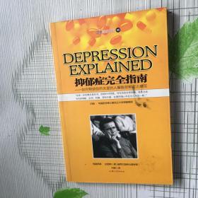 抑郁症完全指南:如何帮助你所关爱的人解脱抑郁症之痛苦