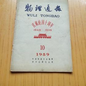 物理通报 1959.10 庆祝建国十周年