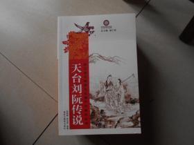浙江省非物質文化遺產代表作叢書 第四批 天臺劉阮傳說