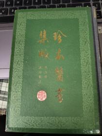 珍本医书集成第五册