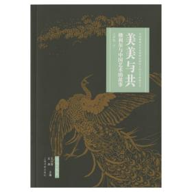 美美與共:佛利爾與中國藝術的故事
