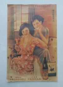 民国广告宣传画:  民国强力杀虫药水美女广告,三井物产株式会社广告。尺寸:38cmx24.5cm。