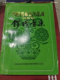 07   中國戲曲音樂集成(河南卷)鑼戲音樂  上下冊,油印本 )16開