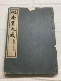 昭和11年《支那南畫大成第三卷》梅花水仙