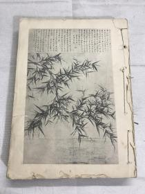 昭和11年《支那南畫大成第一卷》蘭竹