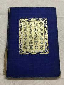 第四冊其他類,參加倫敦中國藝術國際展覽會出品圖說