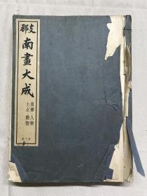昭和11年《支那南畫大成第七卷》道釋人物士女動物