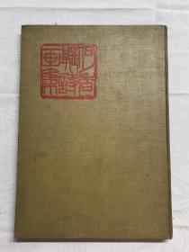 何香凝詩畫集,63年1印,國畫大畫冊