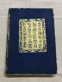 民國25年再版,第三冊書畫,參加倫敦中國藝術國際展覽會出品圖說